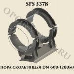 Опора скользящая SFS 5378 DN 600-1200
