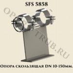 Опора скользящая SFS 5858 DN 10-150