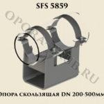 Опора скользящая SFS 5859 DN 200-500