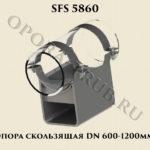 Опора скользящая SFS 5860 DN 600-1200