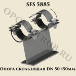 Опора скользящая SFS 5885 DN 50-150