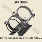 Опора скользящая SFS 5886 DN 200-500