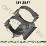 Опора скользящая SFS 5887 DN 600-1200