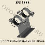 Опора скользящая SFS 5888 dn 63-180
