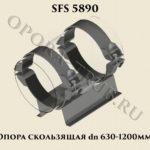 Опора скользящая SFS 5890 dn 630-1200