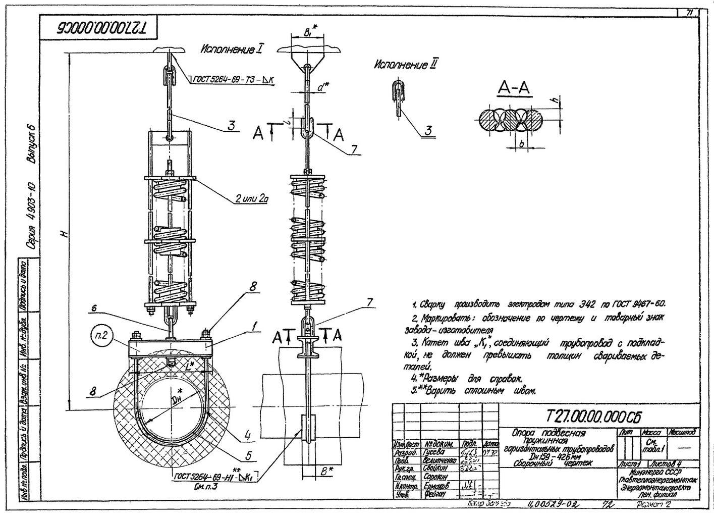 Опора подвесная пружинная Т27 с.4.903-10 вып.6 стр.1