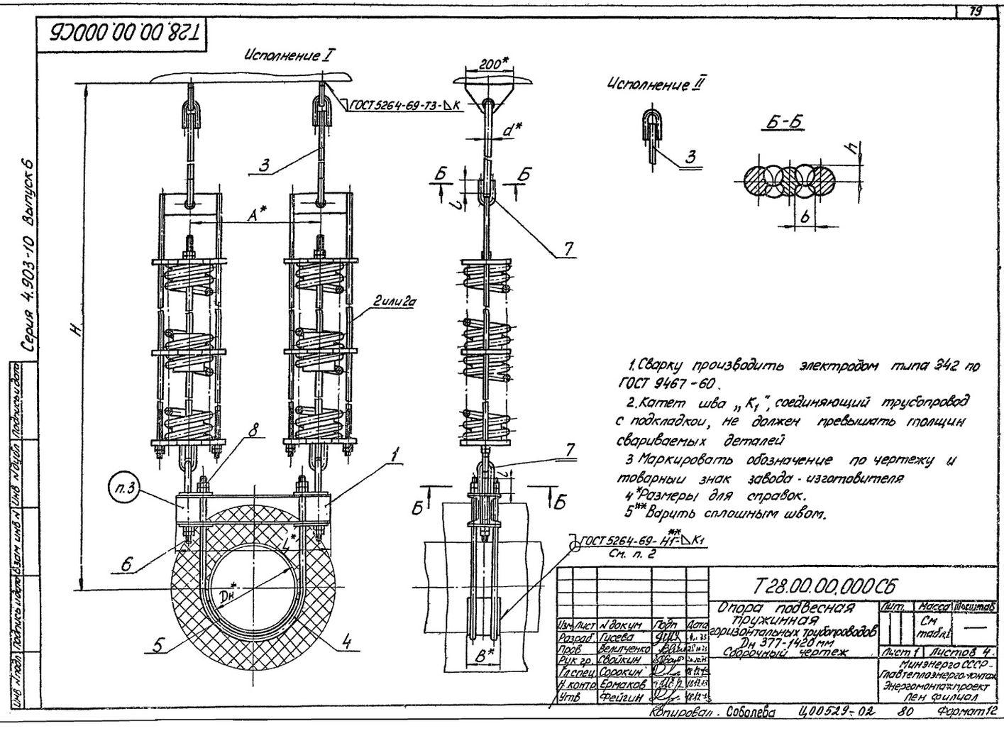 Опоры подвесные пружинные Т28 с.4.903-10 вып.6 стр.1