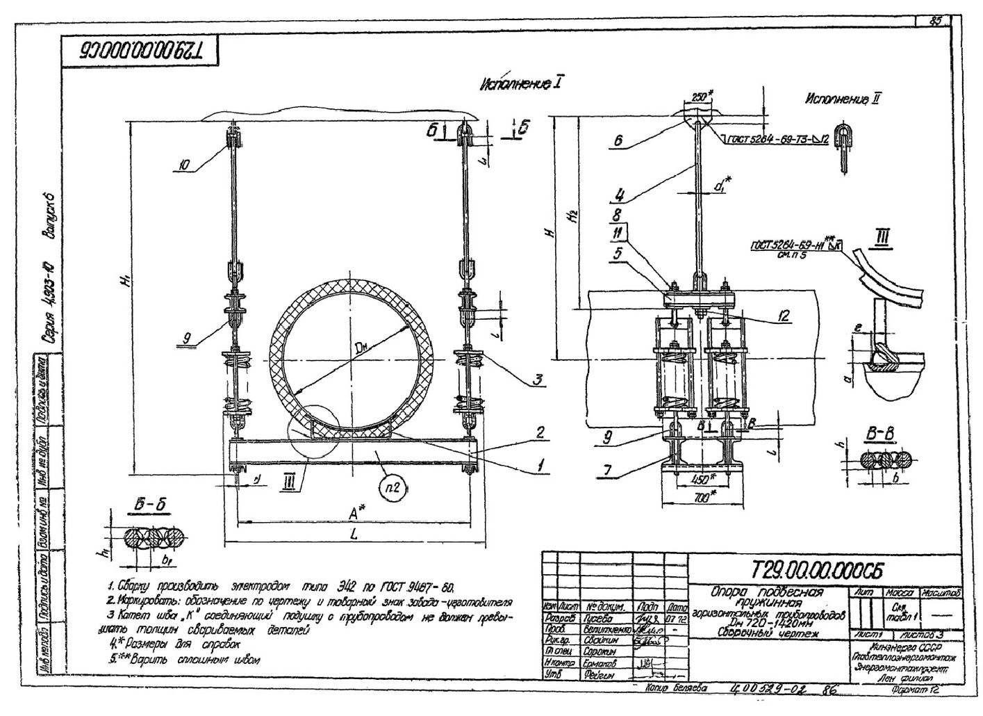 Опора подвесная пружинная Т29 с.4.903-10 вып.6 стр.1