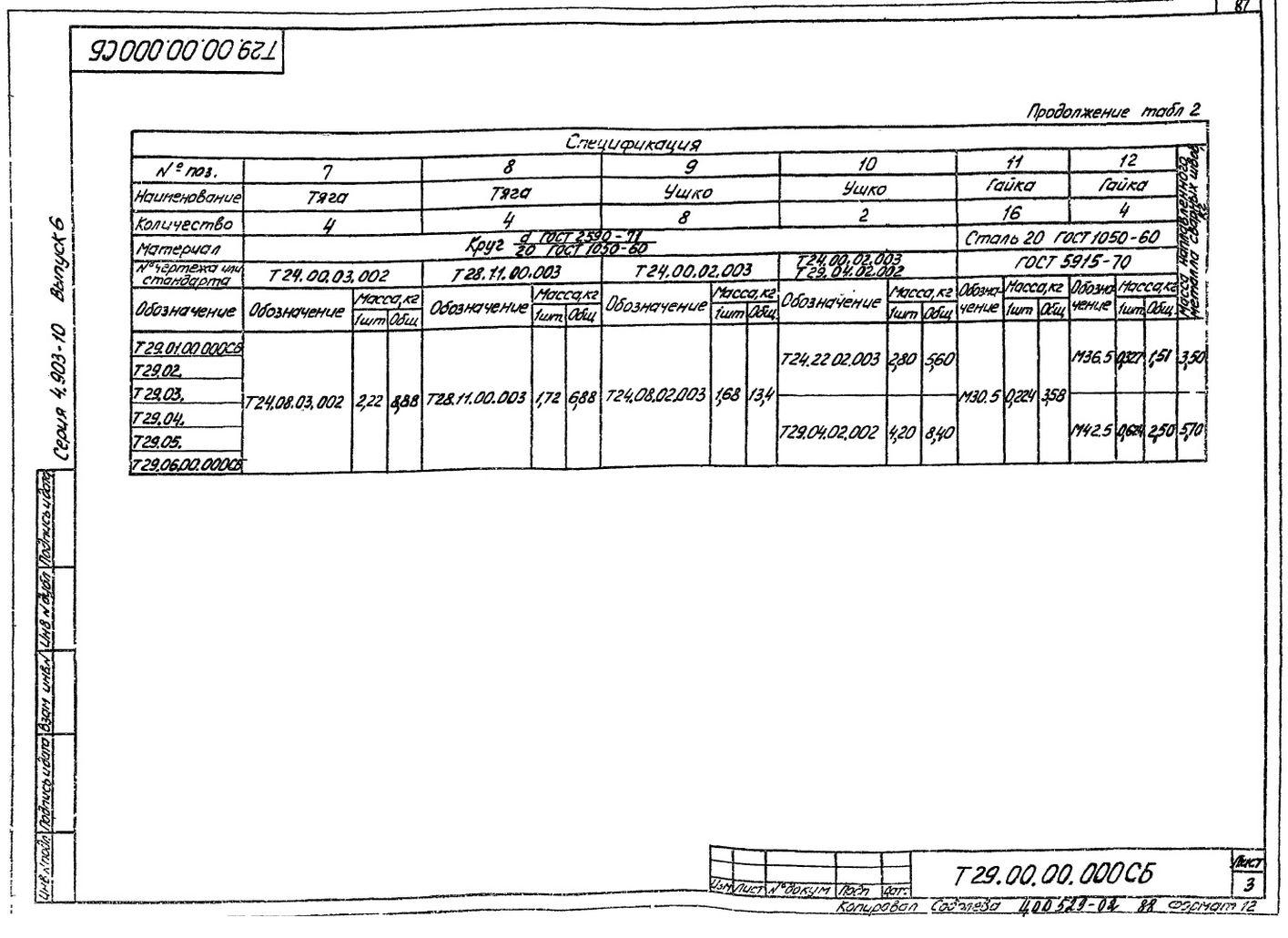 Опора подвесная пружинная Т29 с.4.903-10 вып.6 стр.3