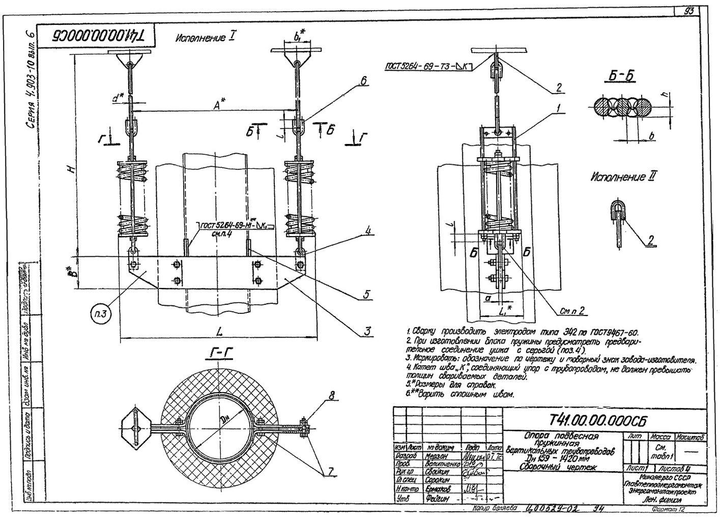 Опора подвесная пружинная Т41 с.4.903-10 вып.6 стр.1