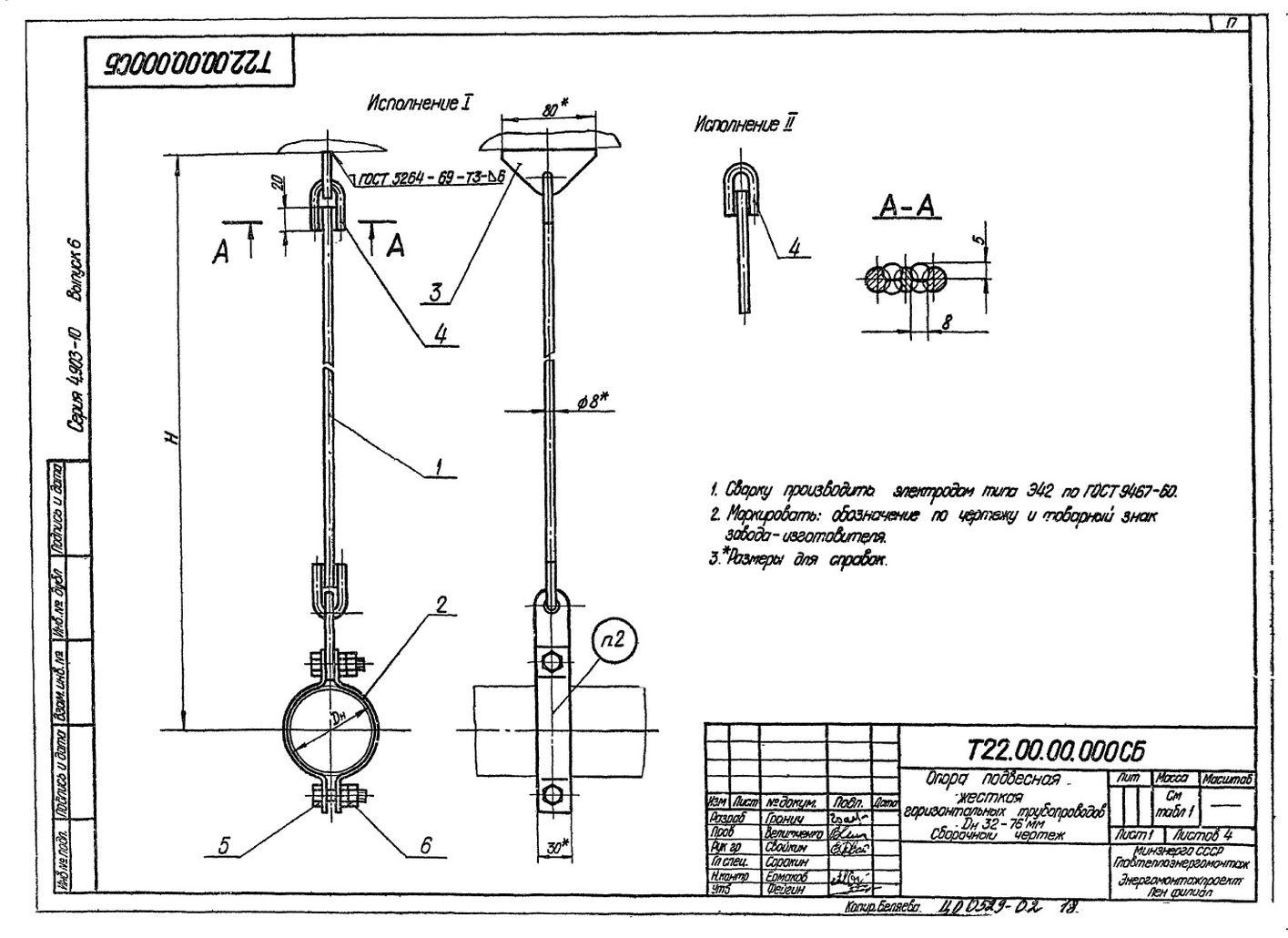 Опора подвижная жесткая Т22 с.4.903-1 вып.6 стр.1