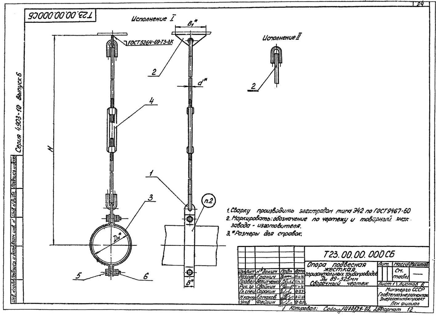 Опора подвижная жесткая Т23 с.4.903-10 вып.6 стр.1