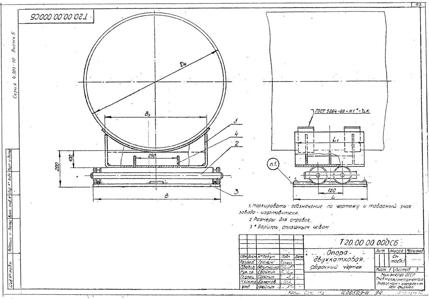 Опоры двухкатковые Т20 серия 4.903-10 вып.5 стр.1