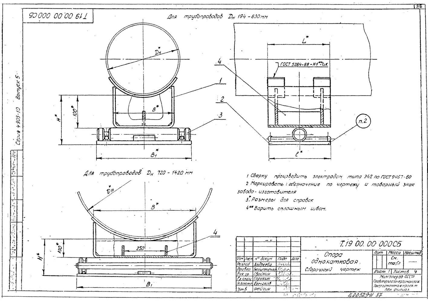 Опоры однокатковые Т19 серия 4.903-10 вып.5 стр.1
