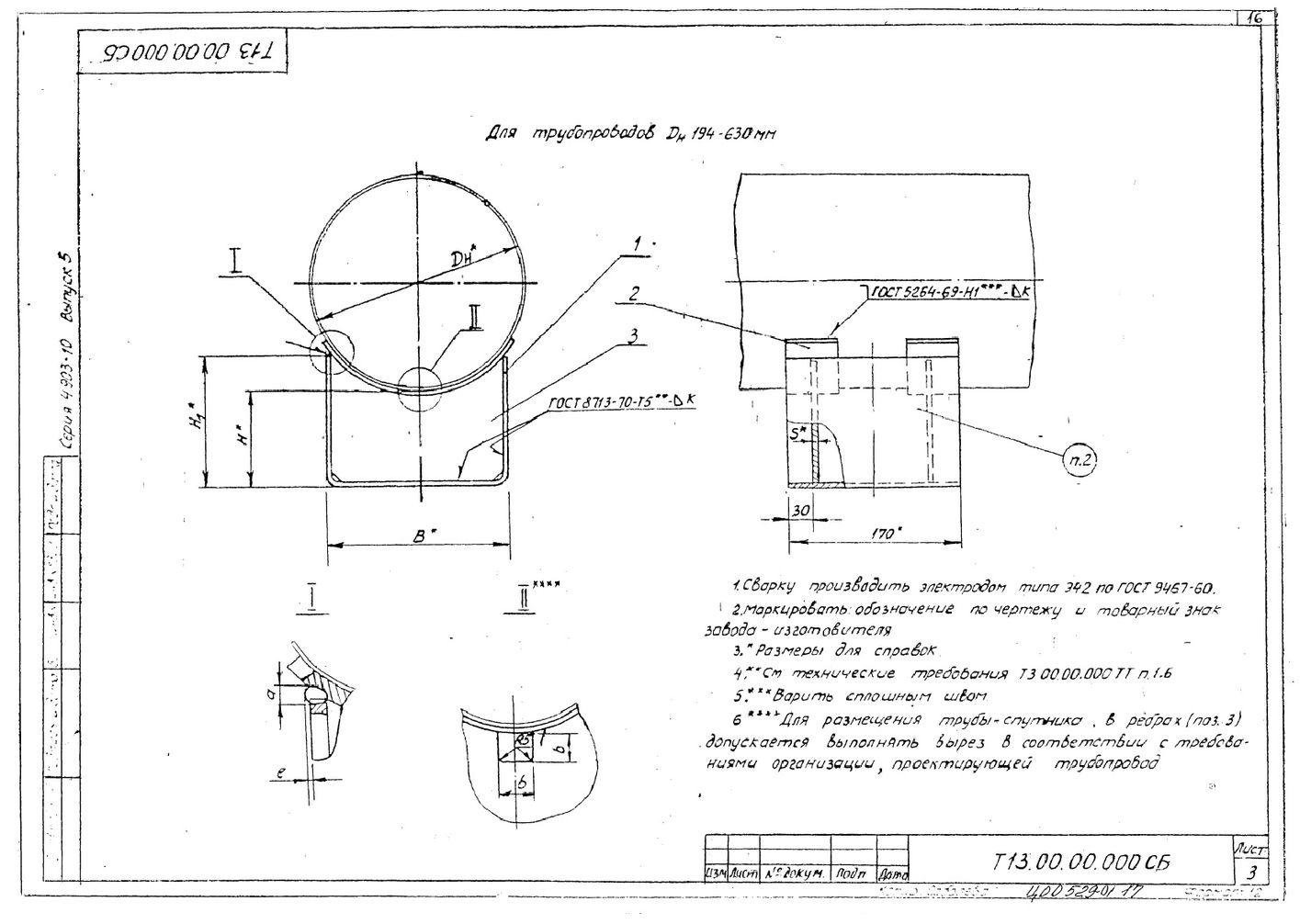 Опоры скользящие Т13 серия 4.903-10 выпуск 5 стр.3