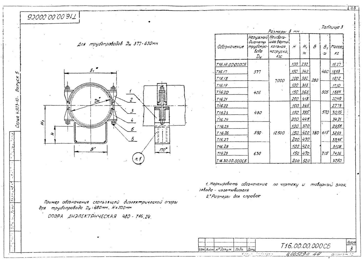 Опоры скользящие диэлектрические Т16 серия 4.903-10 выпуск 5 стр.3