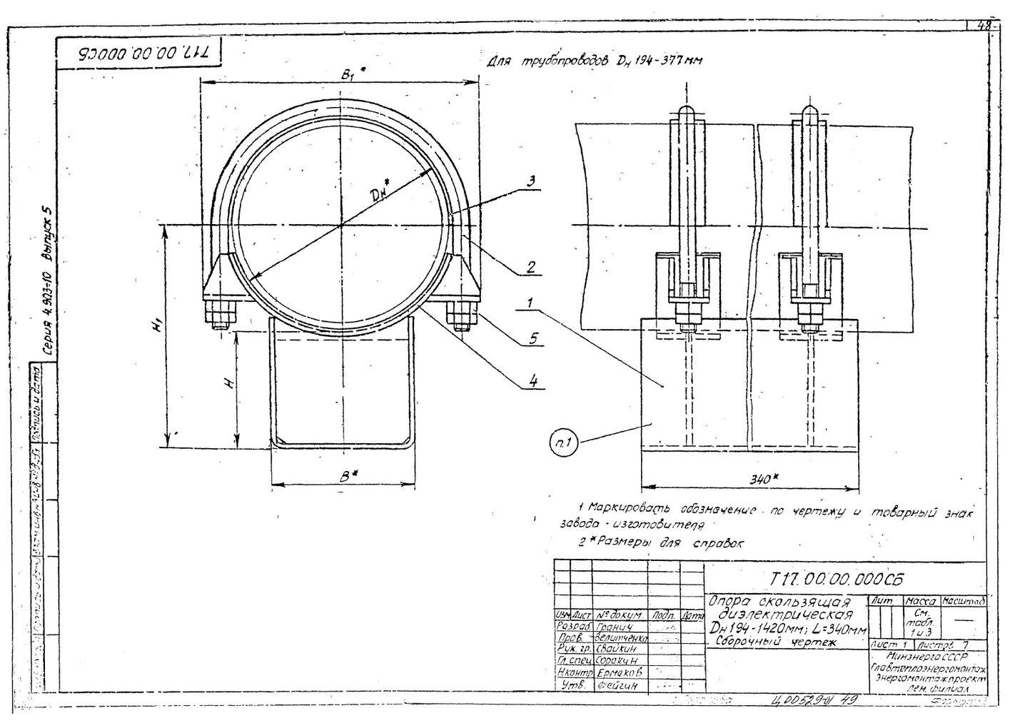 Опоры скользящие диэлектрические Т17 серия 4.903-10 выпуск 5 стр.1