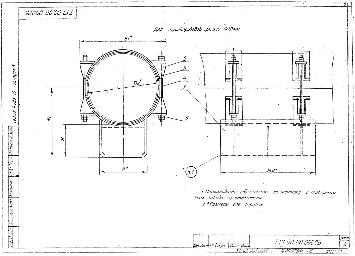 Опоры скользящие диэлектрические Т17 серия 4.903-10 выпуск 5 стр.4