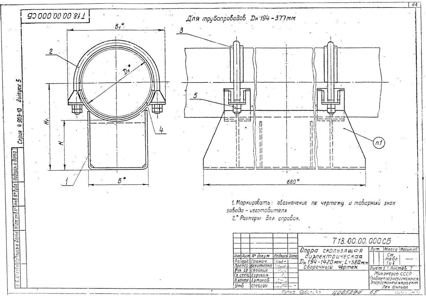 Опоры скользящие диэлектрические Т18 серия 4.903-10 вып.5 стр.1
