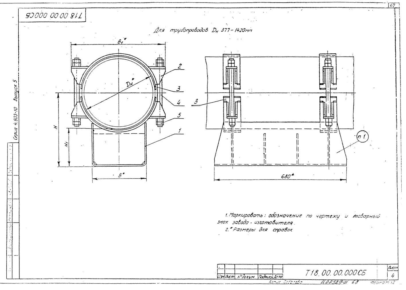 Опоры скользящие диэлектрические Т18 серия 4.903-10 вып.5 стр.4