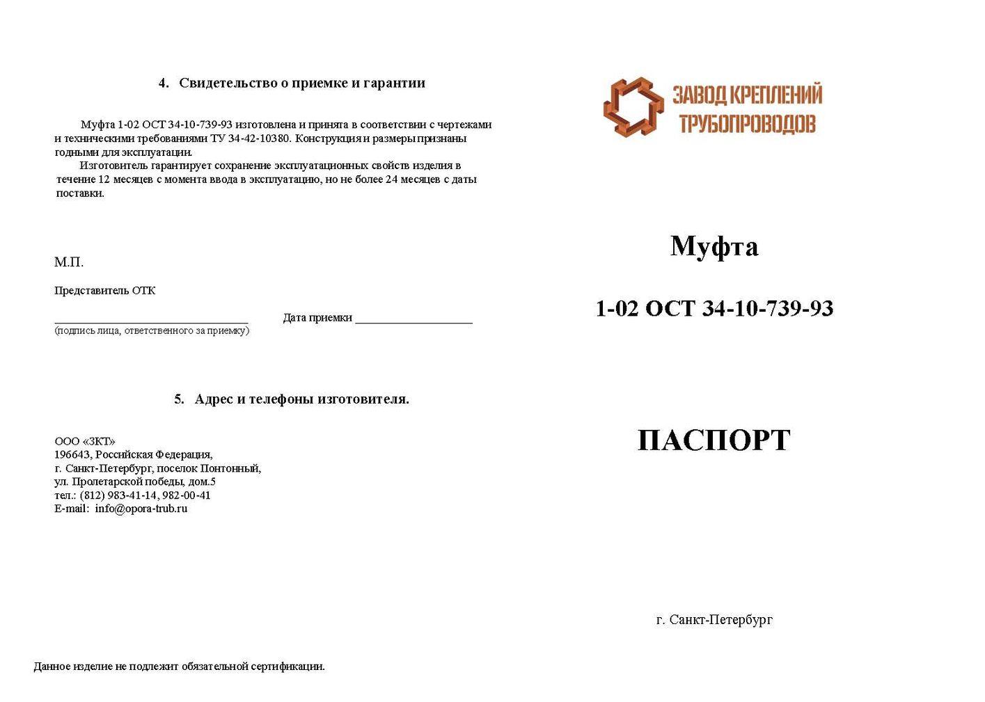Паспорт Муфта 1-02 ОСТ 34-10-739-93 стр.1