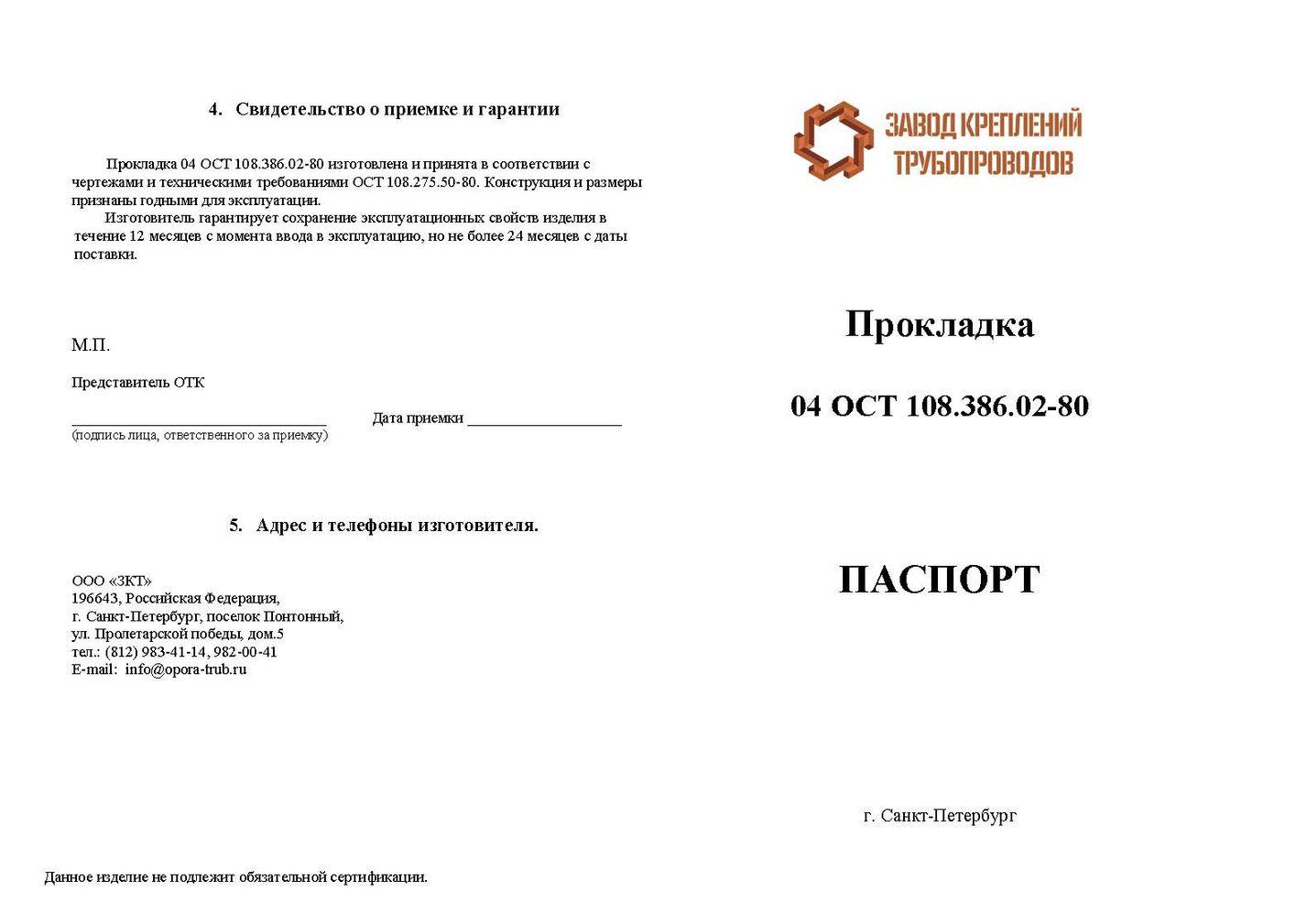 Паспорт Прокладка 04 ОСТ 108.386.02-80 стр.1