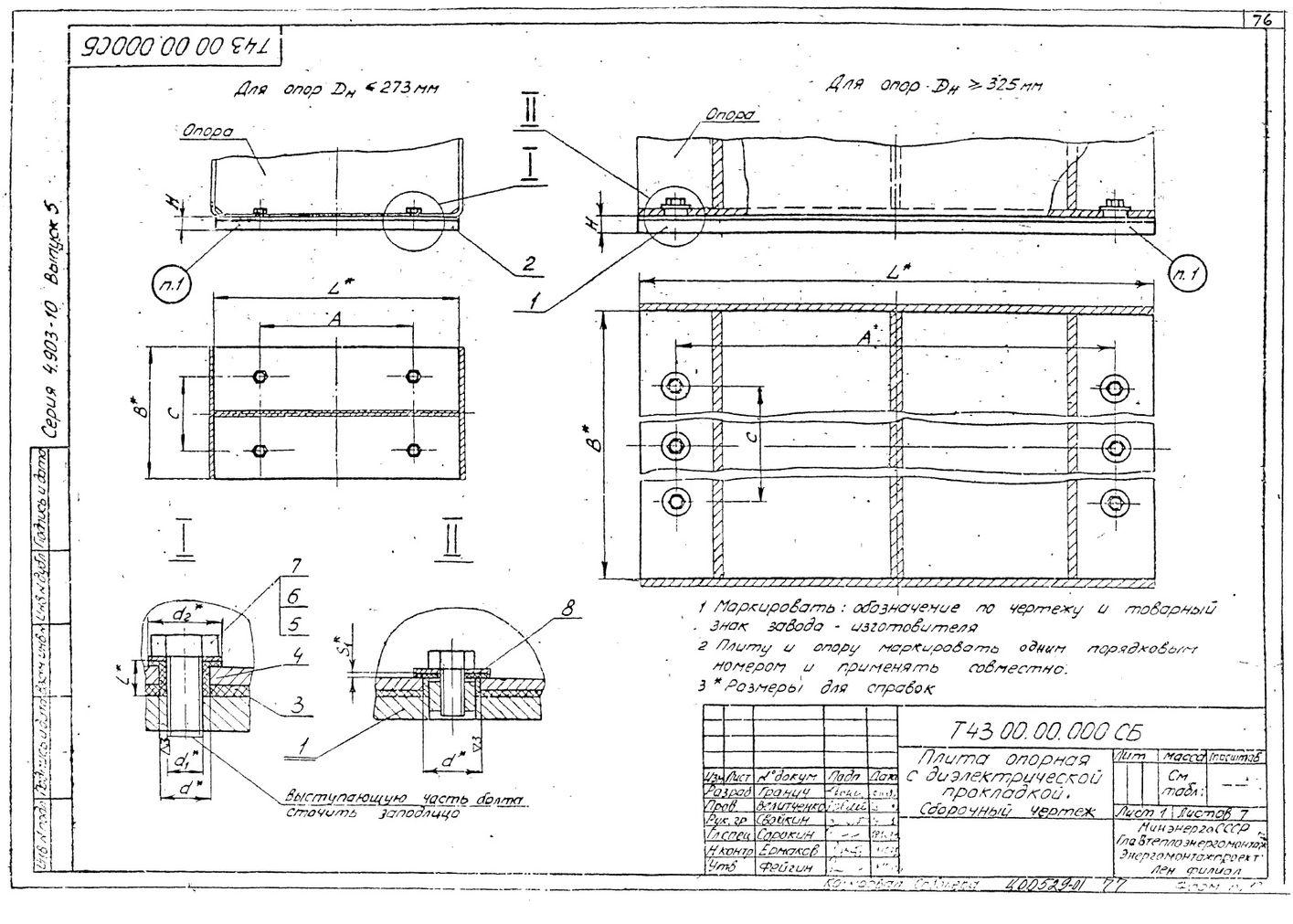Плиты опорные с диэлектрической прокладкой Т43 серия 4.903-10 вып.5 стр.1