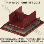 УОСНТ Короткоходовые серия М тип М-2 Дн 219-426 мм
