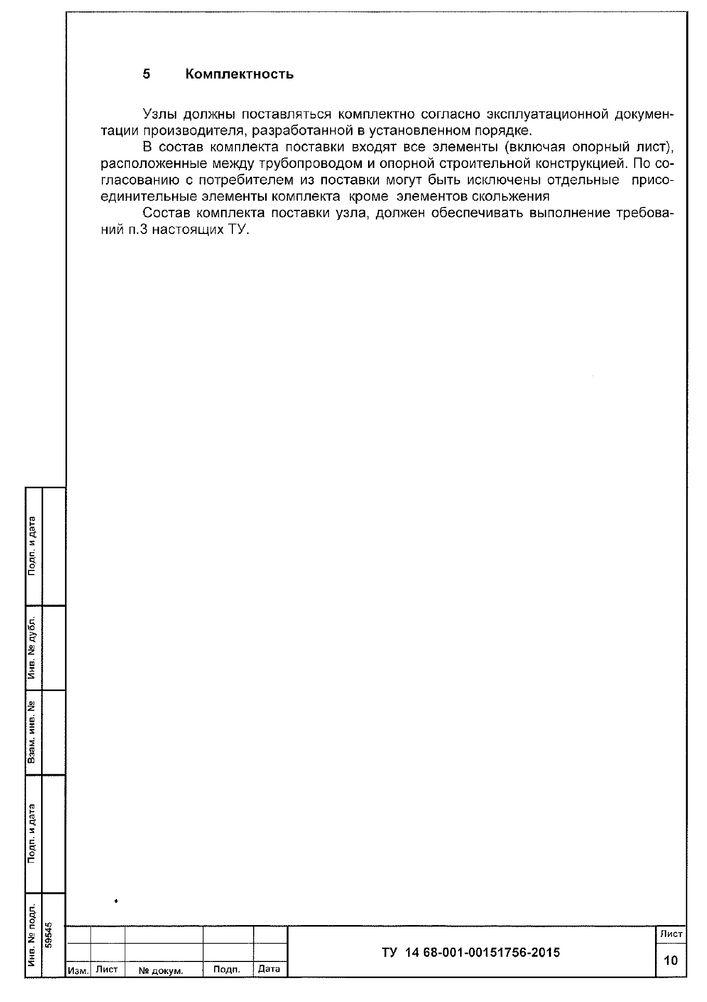 ОСНТ ТУ 1468-001-00151756-2015 стр.10
