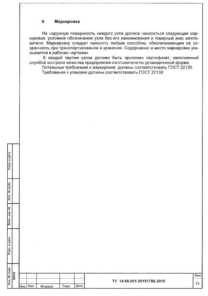 ОСНТ ТУ 1468-001-00151756-2015 стр.11