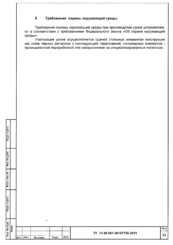 ОСНТ ТУ 1468-001-00151756-2015 стр.13