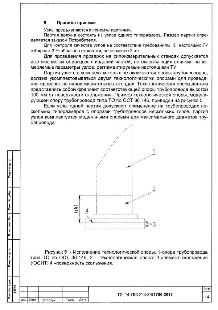 ОСНТ ТУ 1468-001-00151756-2015 стр.14