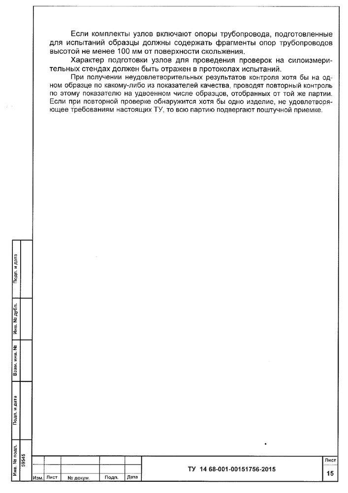 ОСНТ ТУ 1468-001-00151756-2015 стр.15