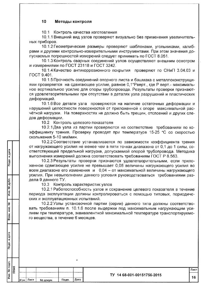 ОСНТ ТУ 1468-001-00151756-2015 стр.16