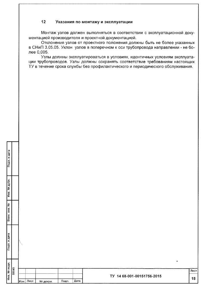 ОСНТ ТУ 1468-001-00151756-2015 стр.18