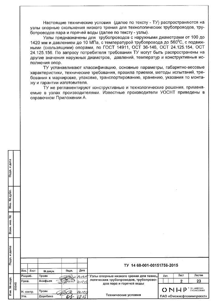 ОСНТ ТУ 1468-001-00151756-2015 стр.2