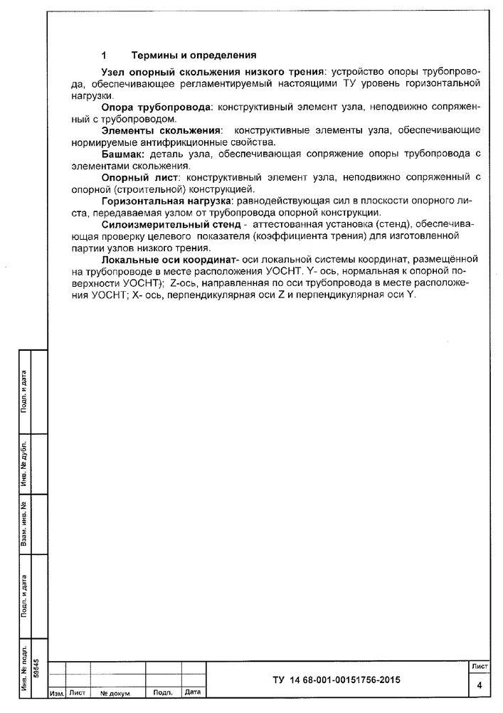 ОСНТ ТУ 1468-001-00151756-2015 стр.4
