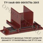 УОСНТ низконагруженные Дн 57-133 мм серия ТР