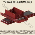 УОСНТ средненагруженные Дн 57-630 мм серия ГС