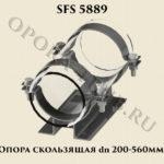 Опора скользящая 5889 dn 200-560 мм