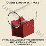 Опора скользящая трубопроводов Т13 Дн 194-630 мм серия 4.903-10 выпуск 5