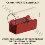 Опора скользящая трубопроводов Т14 Дн 194-1420 мм серия 4.903-10 выпуск 5