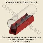 Опора скользящая трубопроводов Т15 Дн 194-1420 мм серия 4.903-10 выпуск 5
