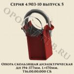 Опора скользящая диэлектрическая Т16 Дн 194-377 мм серия 4.903-10 выпуск 5