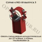 Опора скользящая диэлектрическая Т16 Дн 377-630 мм серия 4.903-10 выпуск 5