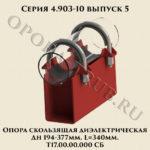 Опора скользящая диэлектрическая Т17 Дн 194-377 мм серия 4.903-10 выпуск 5