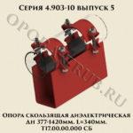 Опора скользящая диэлектрическая Т17 Дн 377-1420 мм серия 4.903-10 выпуск 5