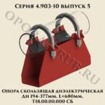 Опора скользящая диэлектрическая Т18 Дн 194-377 мм серия 4.903-10 выпуск 5