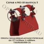 Опора скользящая диэлектрическая Т18 Дн 377-1420 мм серия 4.903-10 выпуск 5
