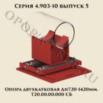 Опора двухкатковая Т20 Дн 720-1420 мм серия 4.903-10 выпуск 5